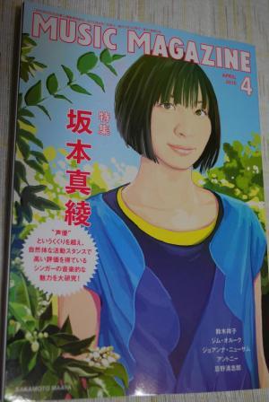 坂本真綾特集 MM誌4月号