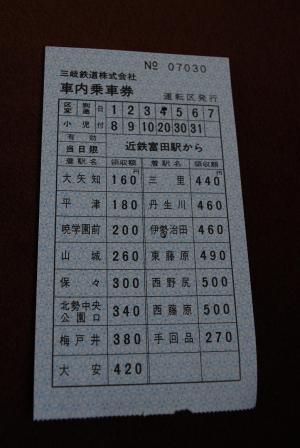 H230604 0620 車内販売乗車券 近鉄富田-伊勢治田