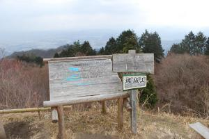 H240114 1210 堀坂山山頂
