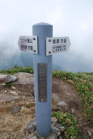 H240811 1116 登頂